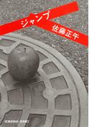 ジャンプ(光文社文庫)