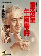 重役室午前零時(れいじ)(光文社文庫)