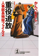 重役追放~人事部長極秘ファイル2~(光文社文庫)