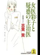 女医彩子と疑惑の主治医(光文社文庫)