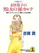 女医彩子の男と女のマル秘カルテ~健康、セックス、ストレス、最新とっておき情報~(光文社文庫)