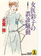女医彩子の誤診騒動(光文社文庫)