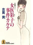 女医彩子の事件カルテ(光文社文庫)