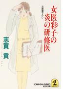 女医彩子の炎の研修医(光文社文庫)