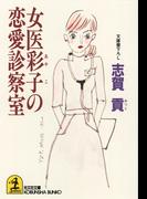 女医彩子の恋愛診察室(光文社文庫)
