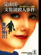 定山渓・支笏湖殺人事件~寝台特急「エルム」の暗転~(光文社文庫)