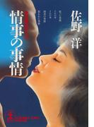 情事の事情(光文社文庫)