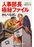人事部長極秘ファイル(光文社文庫)