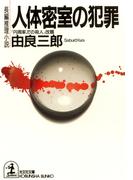人体密室の犯罪(光文社文庫)