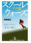 スクール・ウォーズ~落ちこぼれ軍団の奇跡~(光文社文庫)