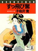すっ飛び駕(かご)(光文社文庫)