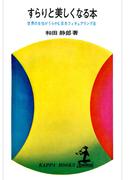 すらりと美しくなる本~世界の女性がうらやむ日本フィギュアリング~(カッパ・ブックス)