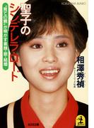 """聖子のシンデレラ・ロード~""""育ての親""""が明かす素顔・歌・結婚~(光文社文庫)"""