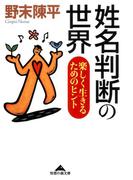 姓名判断の世界~楽しく生きるためのヒント~(知恵の森文庫)