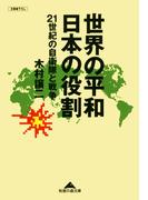 世界の平和 日本の役割~21世紀の自衛隊と戦争~(知恵の森文庫)