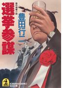 選挙参謀(光文社文庫)