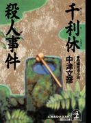 千利休殺人事件(光文社文庫)