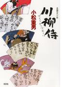 川柳侍(光文社文庫)