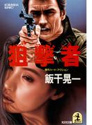 狙 撃 者(光文社文庫)