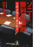 ソニー・勝利の法則~小説「井深大と盛田昭夫」~(光文社文庫)