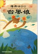 台 風 娘(光文社文庫)