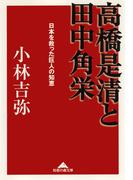 高橋是清と田中角栄~日本を救った巨人の知恵~(知恵の森文庫)