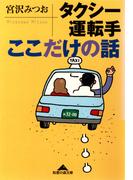 タクシー運転手ここだけの話(知恵の森文庫)