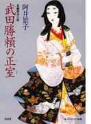 武田勝頼の正室(つま)(光文社文庫)