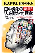 田中角栄の「人を動かす」極意~どこが急所か、どう攻めるか~(カッパ・ブックス)