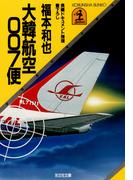 大韓航空007便(光文社文庫)