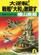 大逆転!戦艦「大和」激闘す(光文社文庫)