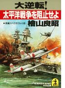 大逆転!太平洋戦争を阻止せよ(光文社文庫)