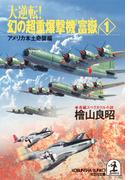 大逆転! 幻の超重爆撃機「富嶽」1~アメリカ本土奇襲編~(光文社文庫)