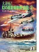 大逆転! 幻の超重爆撃機「富嶽」2~マッカーサーを爆殺せよ~(光文社文庫)