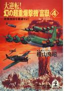 大逆転! 幻の超重爆撃機「富嶽」4~原爆施設を壊滅せよ!~(光文社文庫)