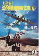 大逆転! 幻の超重爆撃機「富嶽」6~インパールに出撃せよ(光文社文庫)