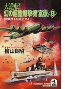 大逆転! 幻の超重爆撃機「富嶽」8~原爆投下を阻止せよ!~(光文社文庫)