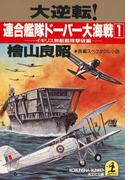 大逆転!連合艦隊ドーバー大海戦(1)~イギリス無敵艦隊撃破編(光文社文庫)
