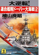 大逆転!連合艦隊ドーバー大海戦(2)~イギリス本土侵攻死闘編(光文社文庫)