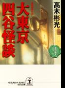 大東京四谷怪談~墨野隴人シリーズ3~(光文社文庫)