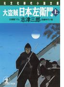大盗賊・日本左衛門(上)(光文社文庫)