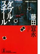 ダブル・スチール(光文社文庫)