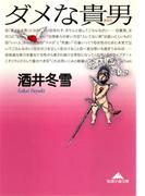 ダメな貴男(あなた)(知恵の森文庫)