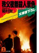 秩父夜祭殺人景色(光文社文庫)