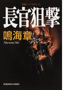 長官狙撃(光文社文庫)
