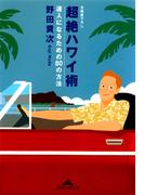 超絶ハワイ術~達人になるための80の方法~(知恵の森文庫)