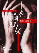 土を噛む女(光文社文庫)