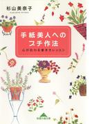 手紙美人へのプチ作法~心が伝わる書き方レッスン~(知恵の森文庫)