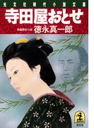 寺田屋おとせ(光文社文庫)