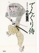 でんぐり侍(光文社文庫)